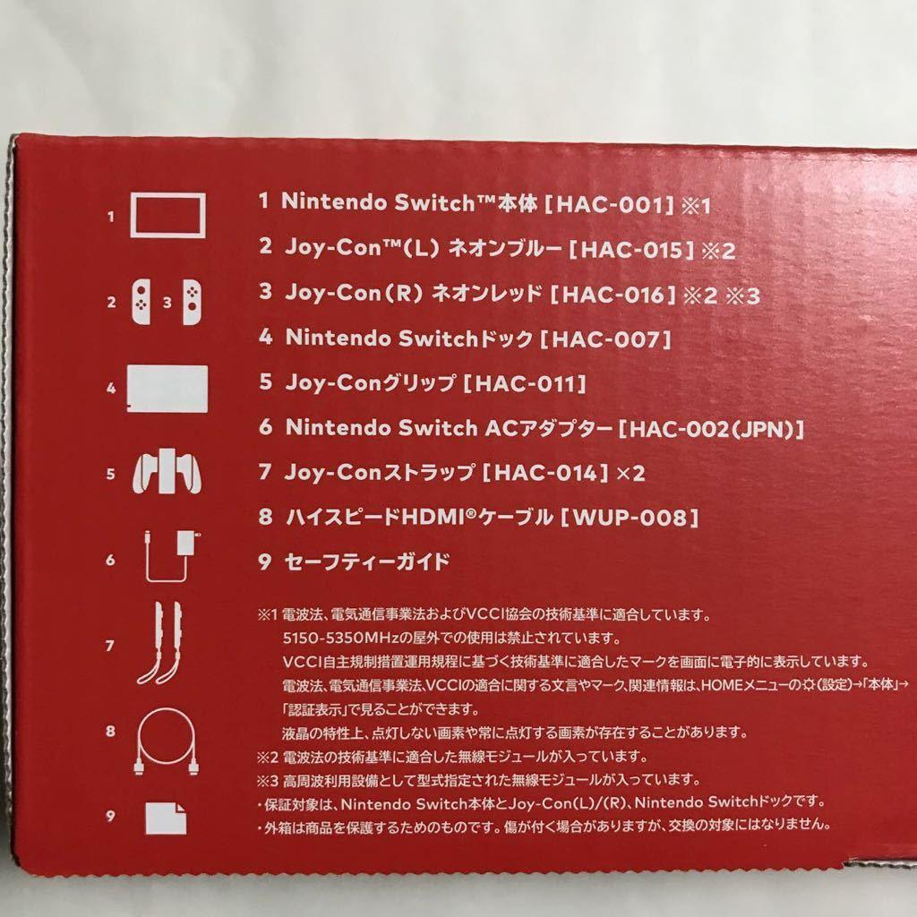 Nintendo Switch本体Joy-Con(L)ネオンブルー/(R)ネオンレッド新型 おまけ付 [新品未開封] 送料無料 ニンテンドースイッチ本体 任天堂 _画像5