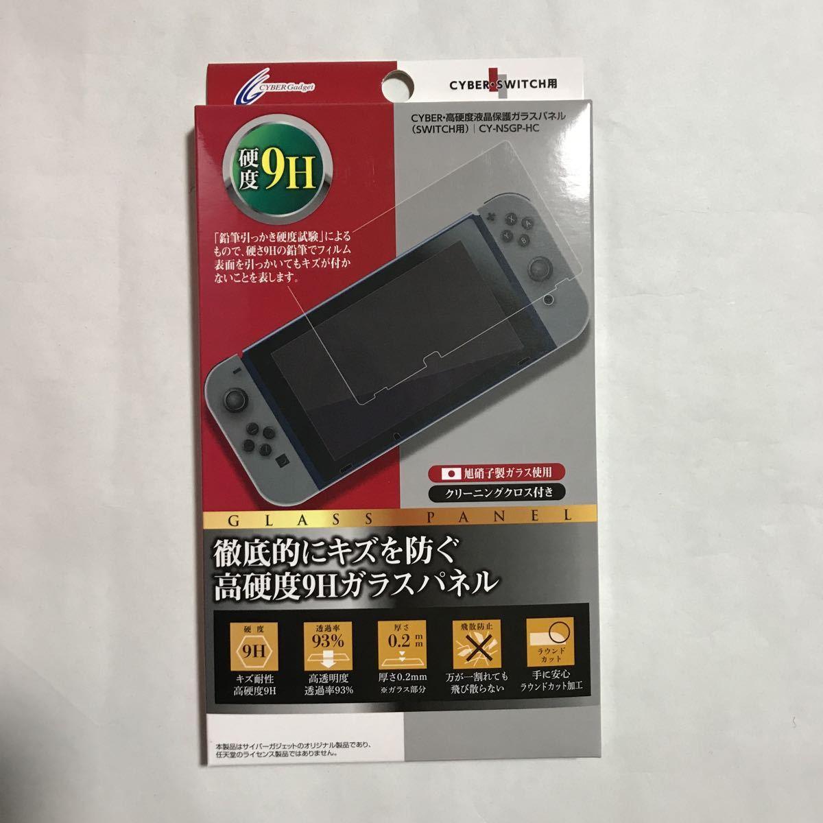 Nintendo Switch本体Joy-Con(L)ネオンブルー/(R)ネオンレッド新型 おまけ付 [新品未開封] 送料無料 ニンテンドースイッチ本体 任天堂 _画像8