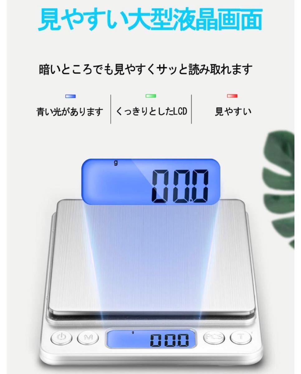 最新版 はかり デジタルスケール 高精度計量器 電子秤 はかり皿はかり業務用