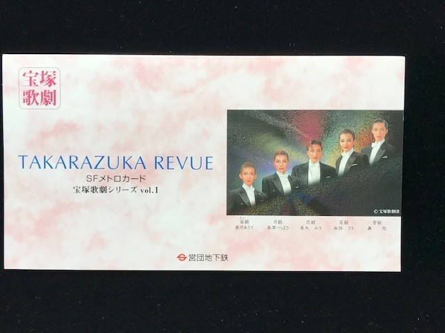 "♪♪ # 070 [unused] ☆ Takarazuka Revue ""Chu set the birth anniversary concert"" with a Metro card 2 Disc luxury mount ♪♪"