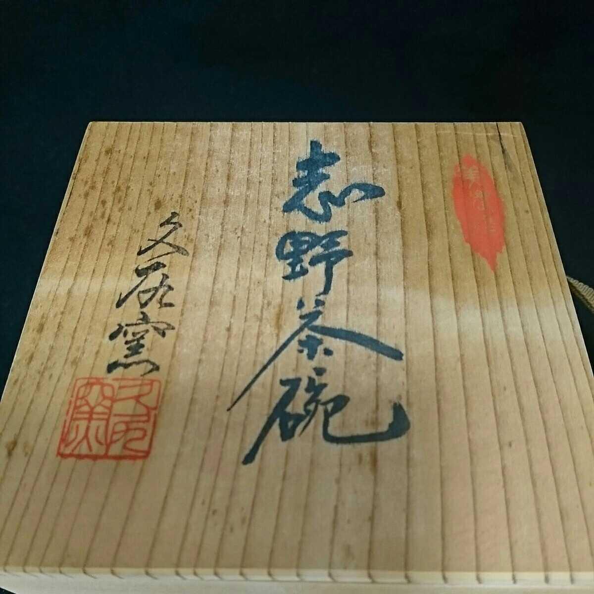 ◎志野茶碗 _画像4