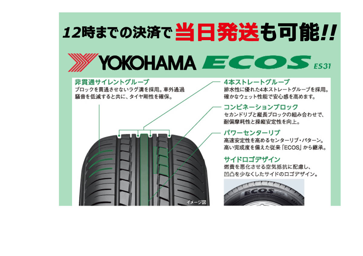21年製 個人宅OK 期間限定2本送料込価格 ¥11760~ 当日発送も可能 ヨコハマ エコス ECOS ES31 165/55R15 75V 165/55-15 低燃費 低摩耗
