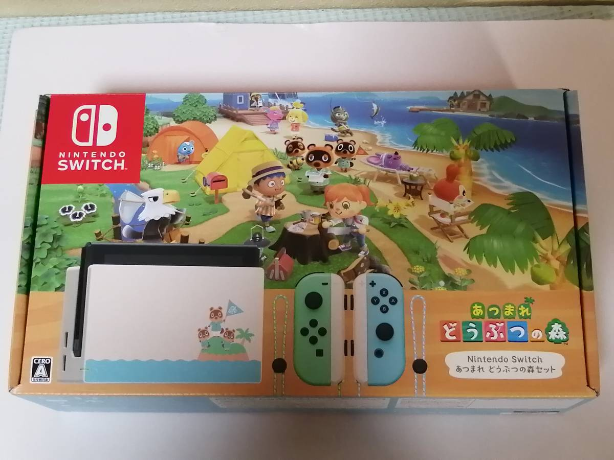 1円スタート!【新品・送料無料】Nintendo Switch 本体 ニンテンドースイッチ あつまれ どうぶつの森セット 任天堂