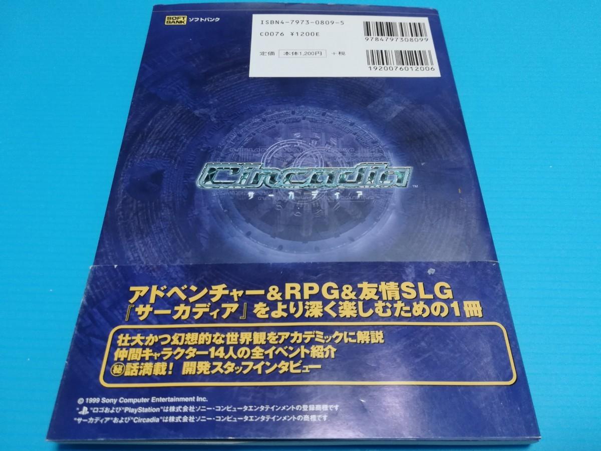 プレイステーションソフト サーカディア & 公式攻略本 PS