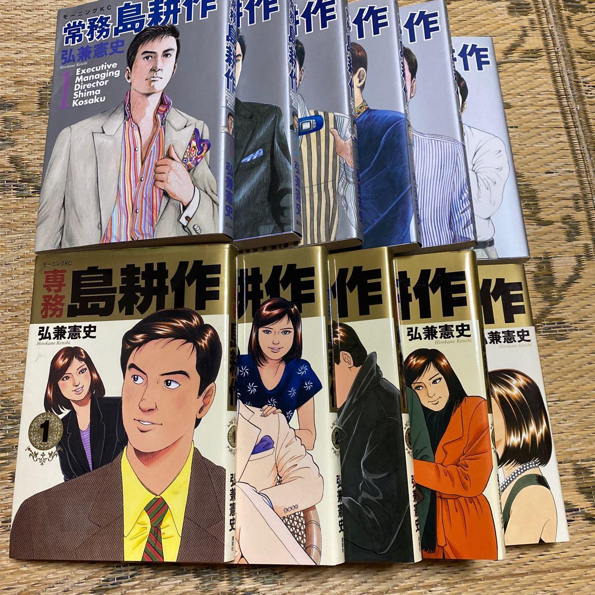 弘兼憲史 常務 専務 島耕作 全6巻 全5巻セット