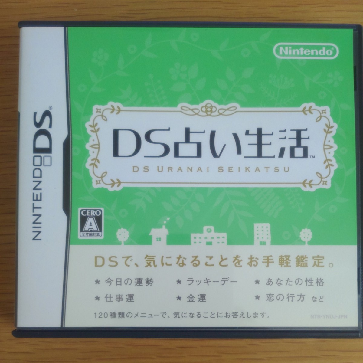 【DS】 DS 占い生活