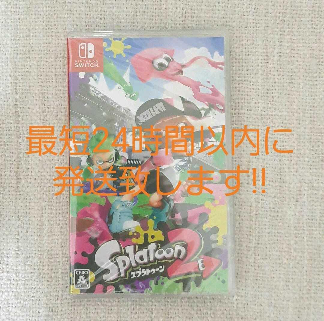 【新品】スプラトゥーン2 ②
