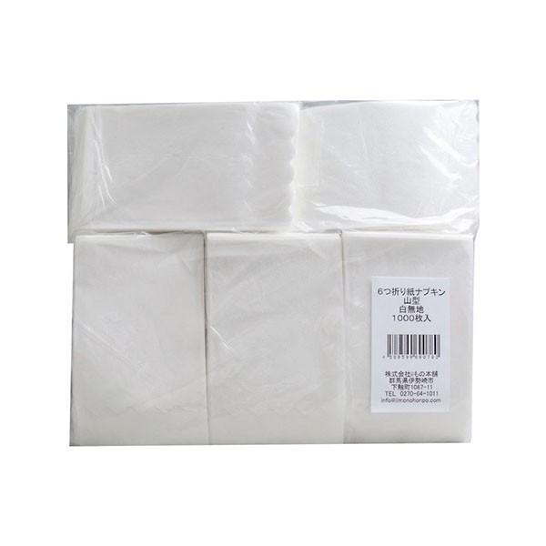 業務用 ペーパーナプキン 6つ折り紙ナプキン 山型 白無地 1000枚X10パック iiもの本舗_画像1
