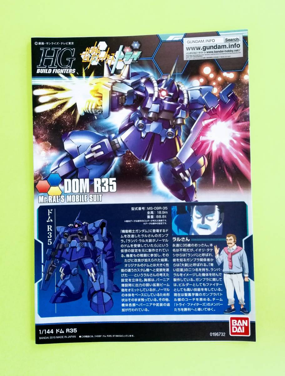 HGBF 1//144 Dom R35 Gundam Build Fighters Tri
