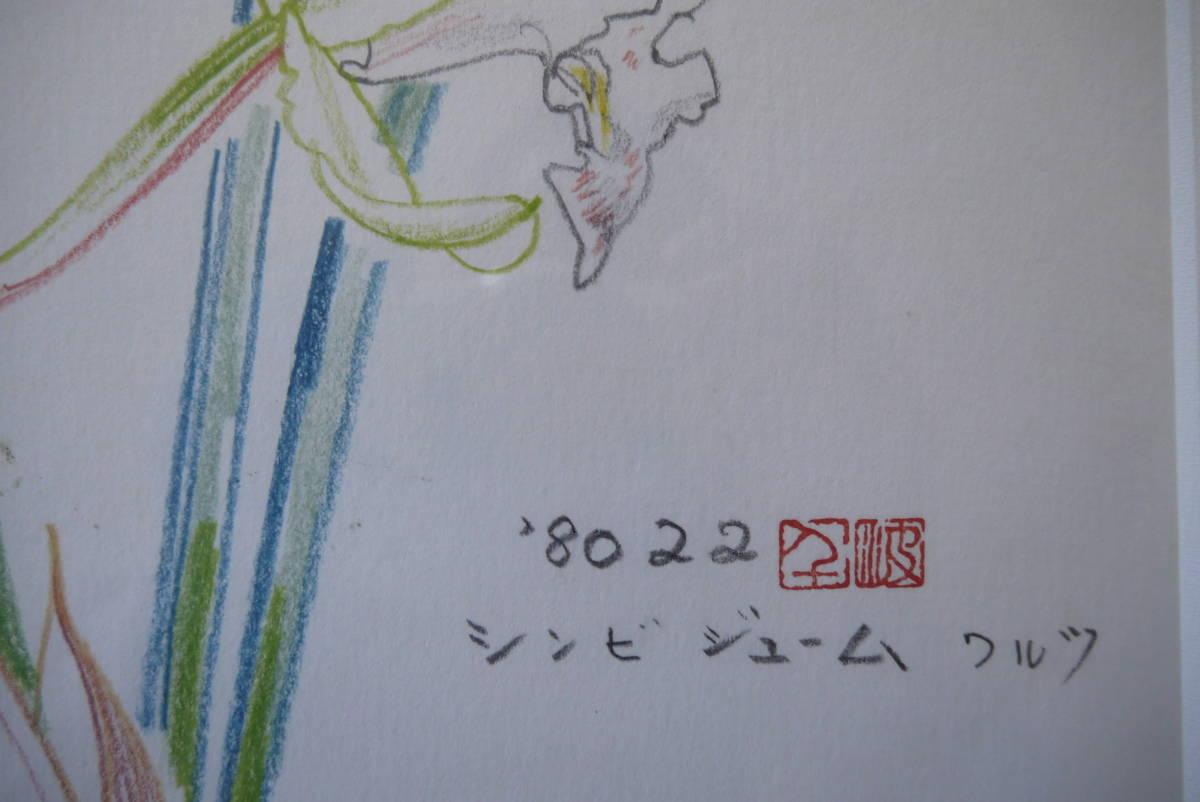 【真作】 超人気作家 : 中島 千波 「 シンビジューム ワルツ」 : 6号 :紙にパステル(色鉛筆):制作年:印譜:希少作品_画像2