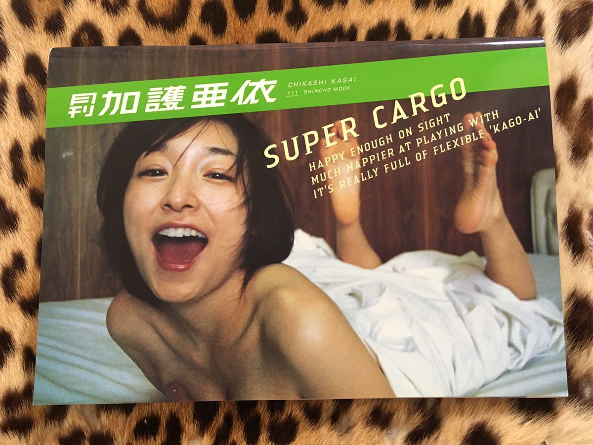 月刊 加護亜依 CHIKASHI KASAI 111 SUPER CARGO 写真集