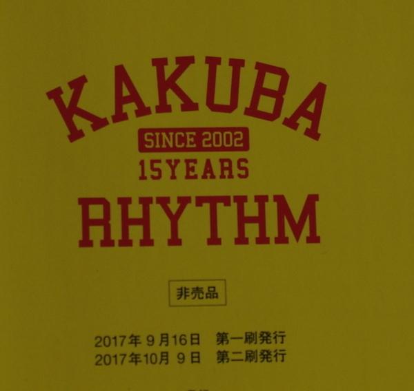 【カクバリズム】 15周年記念 入場特典(パンフレット・ステッカー) B_画像3
