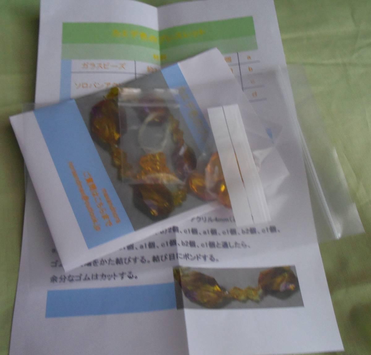 noraandmaxのビーズキット かえで色のブレスレット 画像の転用・転載は禁止です。販売者noraandmaxヤフオク様出品中