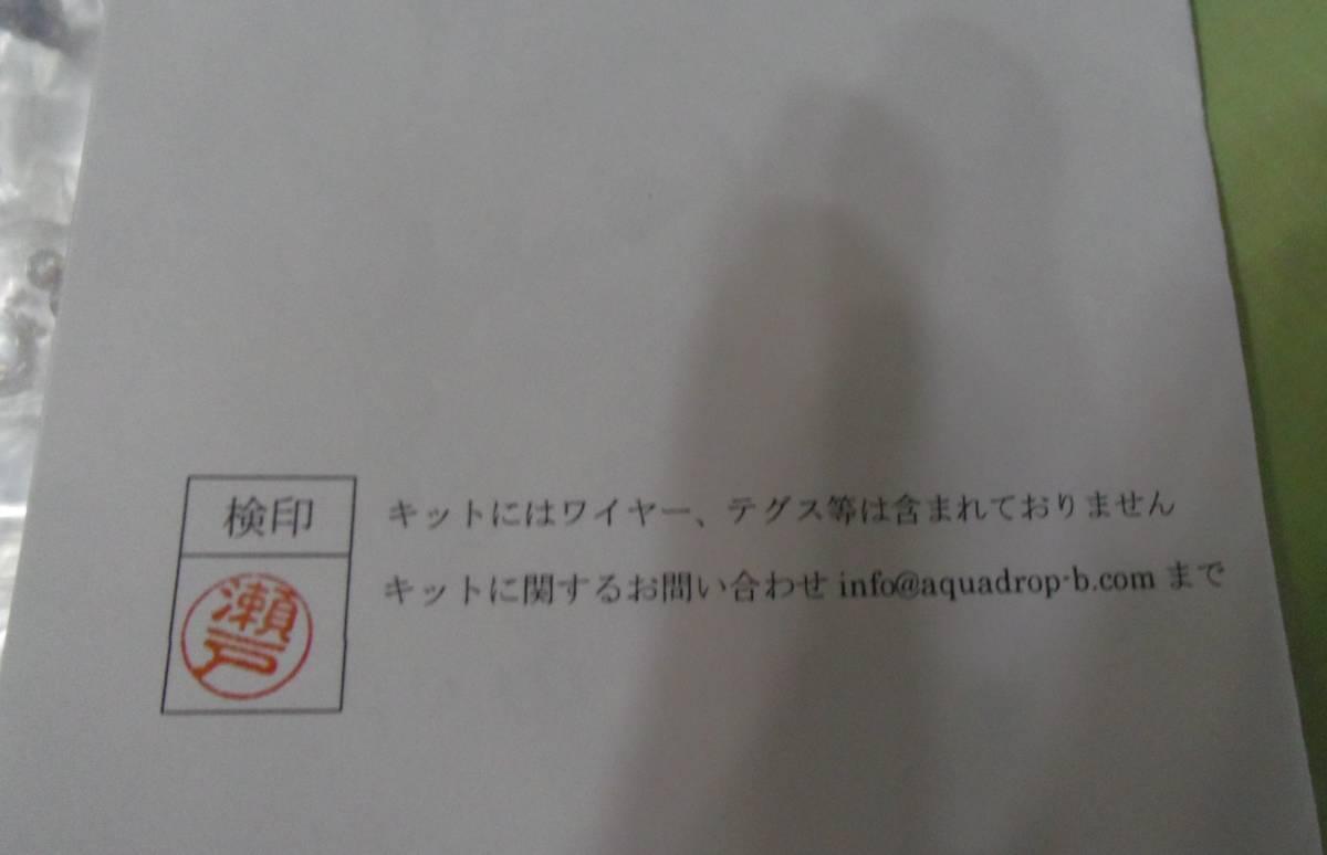 aqua dropのビーズキット プリンセスリング 画像の転用・転載は禁止販売者noraandmaxヤフオク様出品中