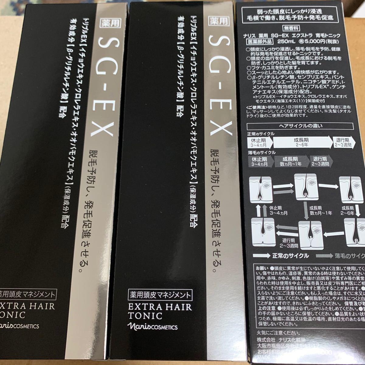 ナリス 薬用SG-EX エクストラ育毛トニック3本
