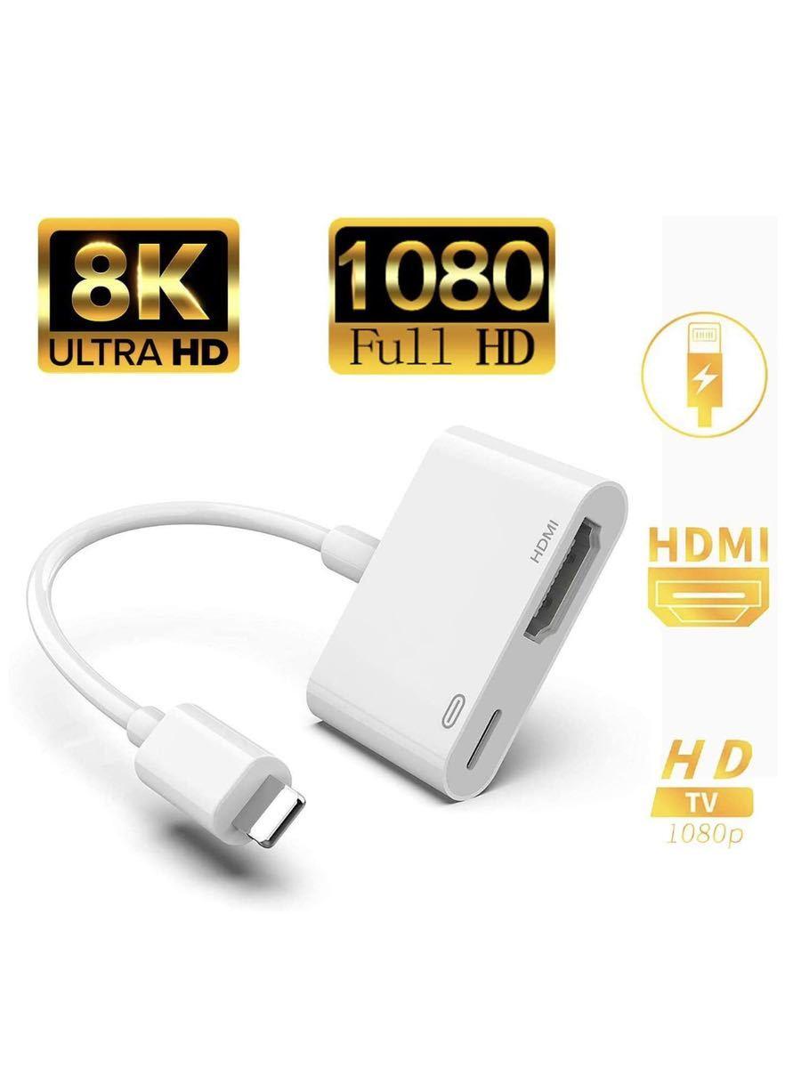 最新型 iPhone HDMI 変換ケーブル