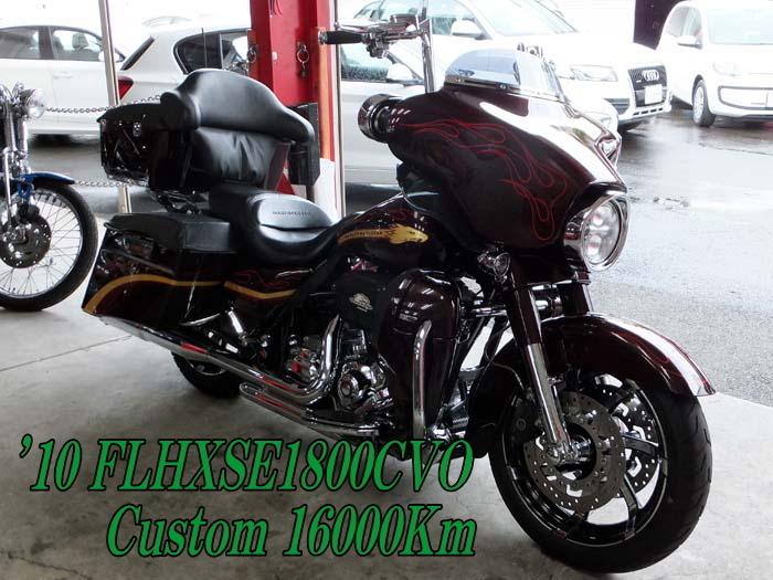 「陸送&名変無料 クレジット2.9%~ 2010年FLHXSE1800CVO Custom 16000Km 1オーナー車」の画像1