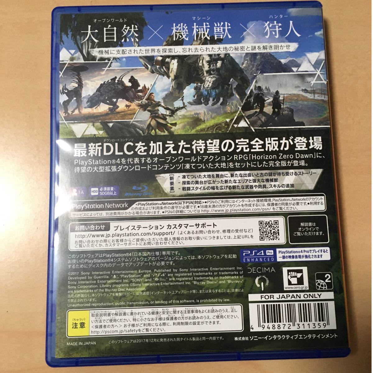 【PS4】Horizon Zero Dawn