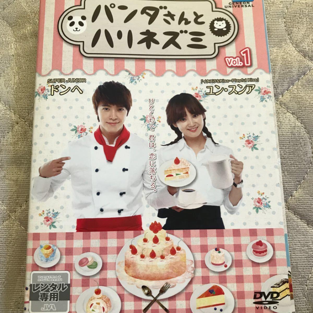韓国ドラマ パンダさんとハリネズミ 全話 DVD 値下げ中