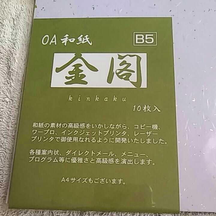 【88】OA和紙●B5●訳あり_画像2