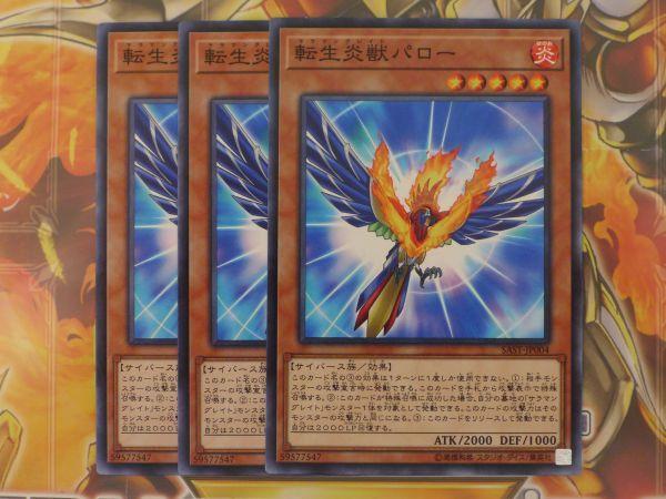 遊戯王 転生炎獣パロー ノーマル 3枚セット  プレイ用 R20709_画像1