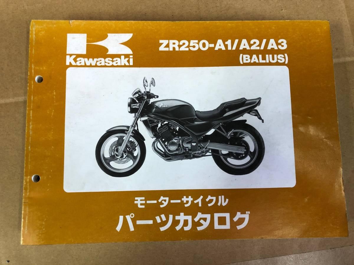 カワサキ パーツリスト パーツカタログ バリオス ZR250 A1 A2 A3 ZR250A_画像1