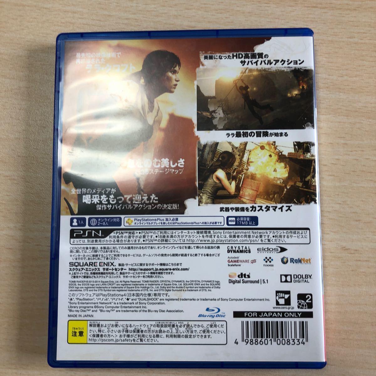 【PS4】 トゥームレイダー ディフィニティブエディション