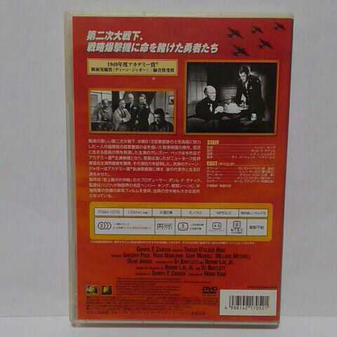 頭上の敵機 DVD セル版 グレゴリー・ペック ★視聴確認済み★ モノクロ_画像2