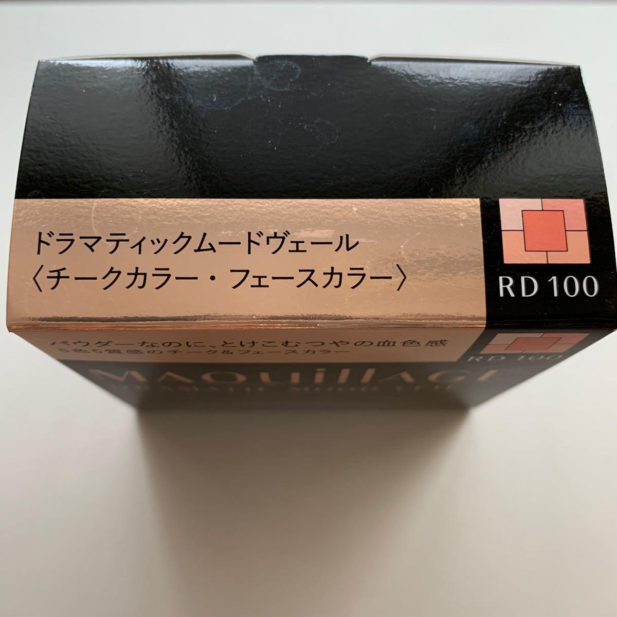 マキアージュ ドラマティックムードヴェール RD100