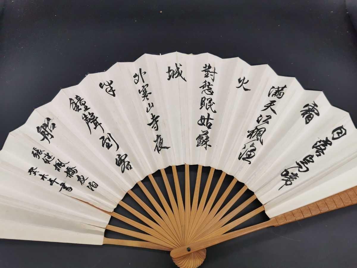 中国古美術 水墨画 書 掛軸 卷軸 掛け軸 扇子 扇面 竹扇_画像4