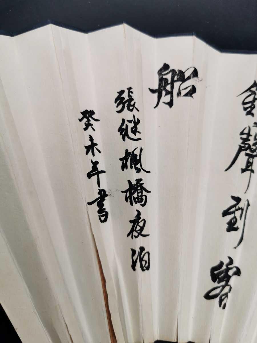 中国古美術 水墨画 書 掛軸 卷軸 掛け軸 扇子 扇面 竹扇_画像5