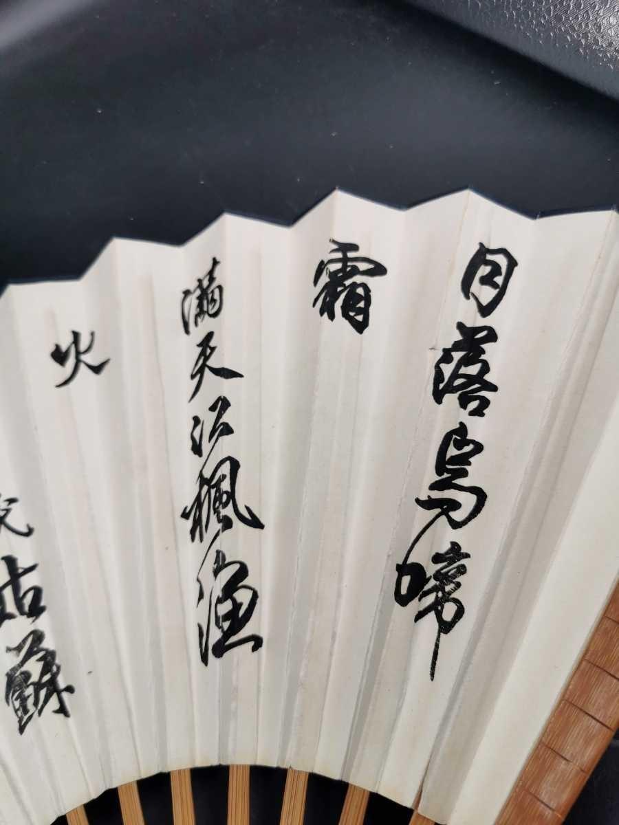 中国古美術 水墨画 書 掛軸 卷軸 掛け軸 扇子 扇面 竹扇_画像7