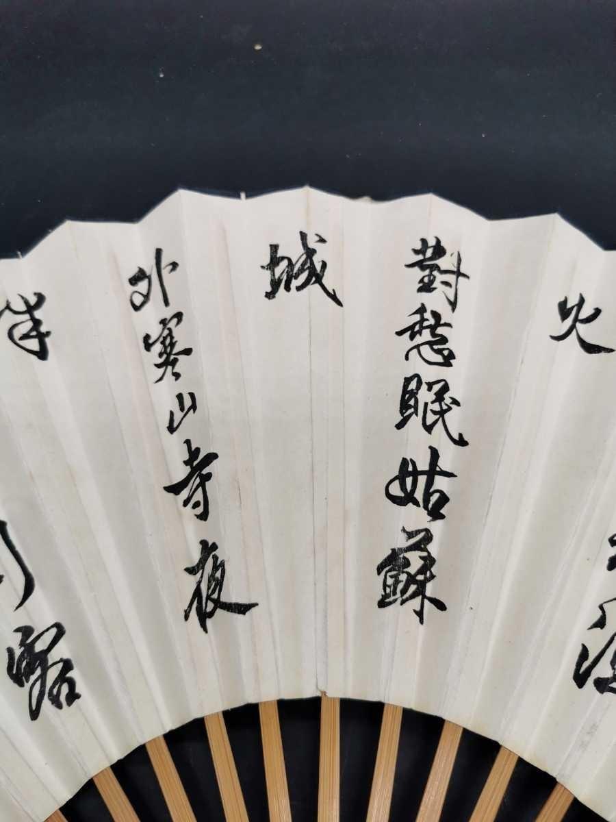 中国古美術 水墨画 書 掛軸 卷軸 掛け軸 扇子 扇面 竹扇_画像6