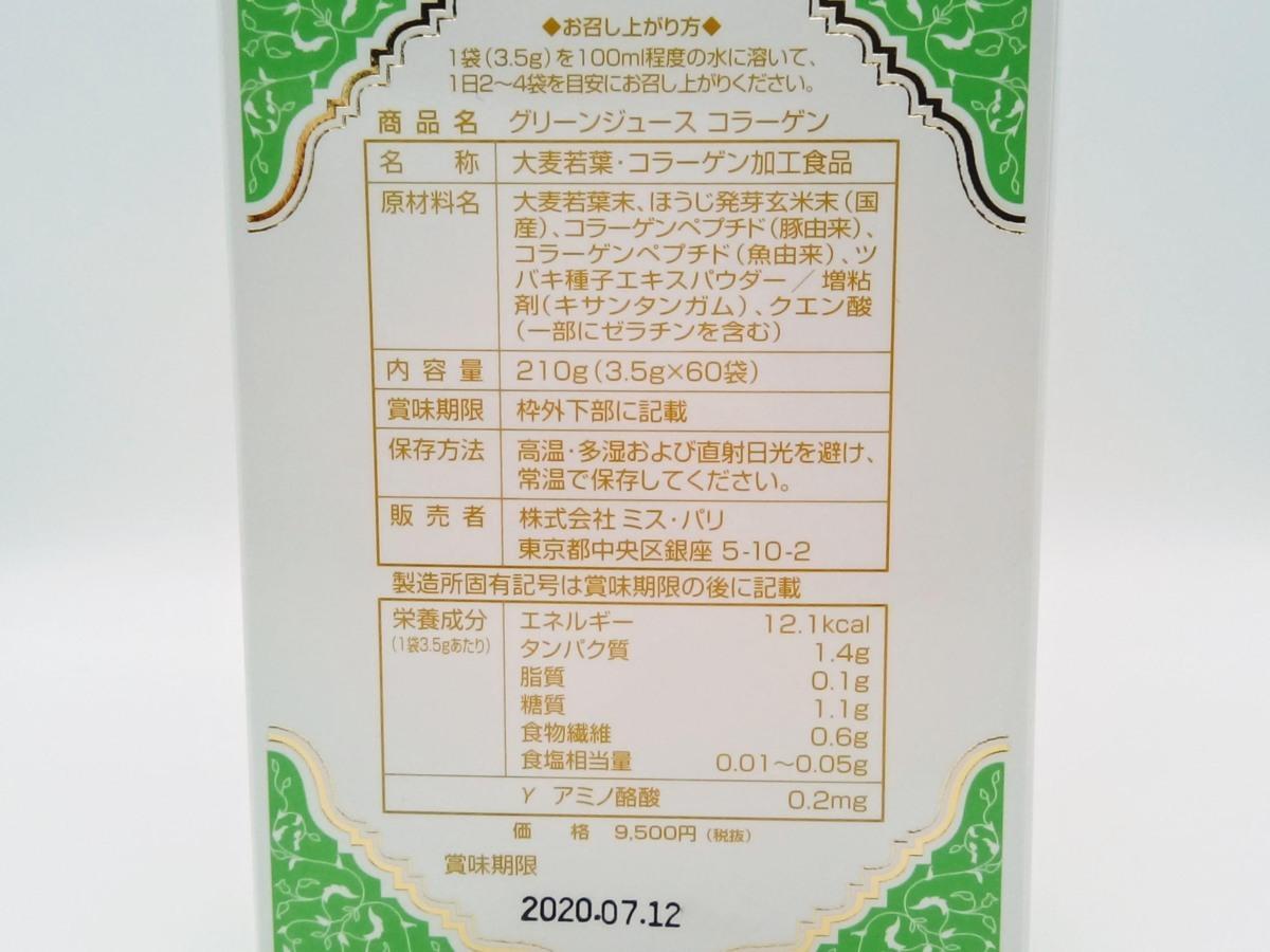 ▼ミスパリ グリーンジュース コラーゲン 3.5g×60袋 賞味期限 2020年07月12日迄 未開封品 ※期限切れ_画像2