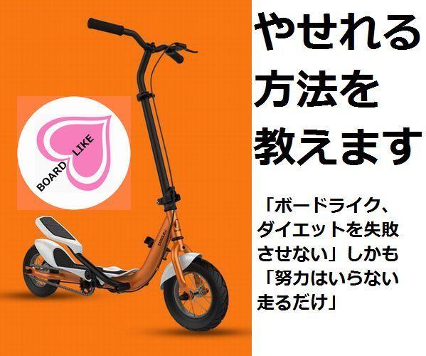 公式■歩道OK■16歳~大人用■足踏みギア付きスクーター(運動用具)■橙色13■エクササイズ■BOARDLIKE■スポーツ■ボードライク
