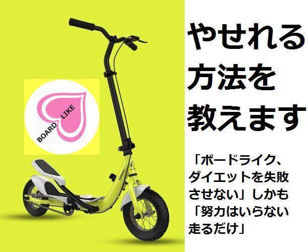 公式■歩道OK■16歳~大人用■足踏みギア付きスクーター(運動用具)■黄色56■エクササイズ■BOARDLIKE■スポーツ■ボードライク