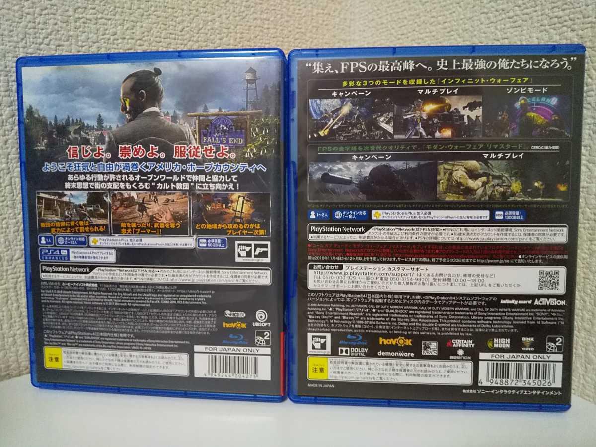 PS4 ソフト ファークライ5 コールオブデューティ インフィニットウォー 2本セット