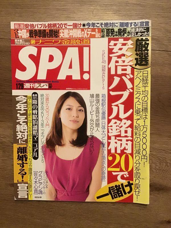 週刊SPA!スパ 2013.1.29 相武紗季・野波麻帆・上原浩治・SKE48_画像1