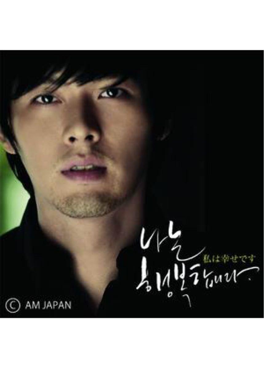 韓国映画 私は幸せです DVD