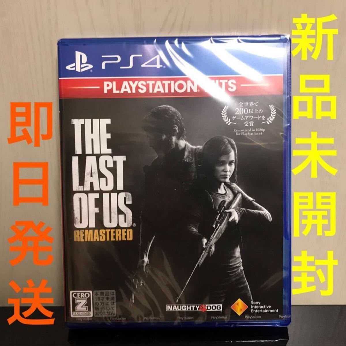 【PS4】 The Last of Us Remastered ラストオブアス