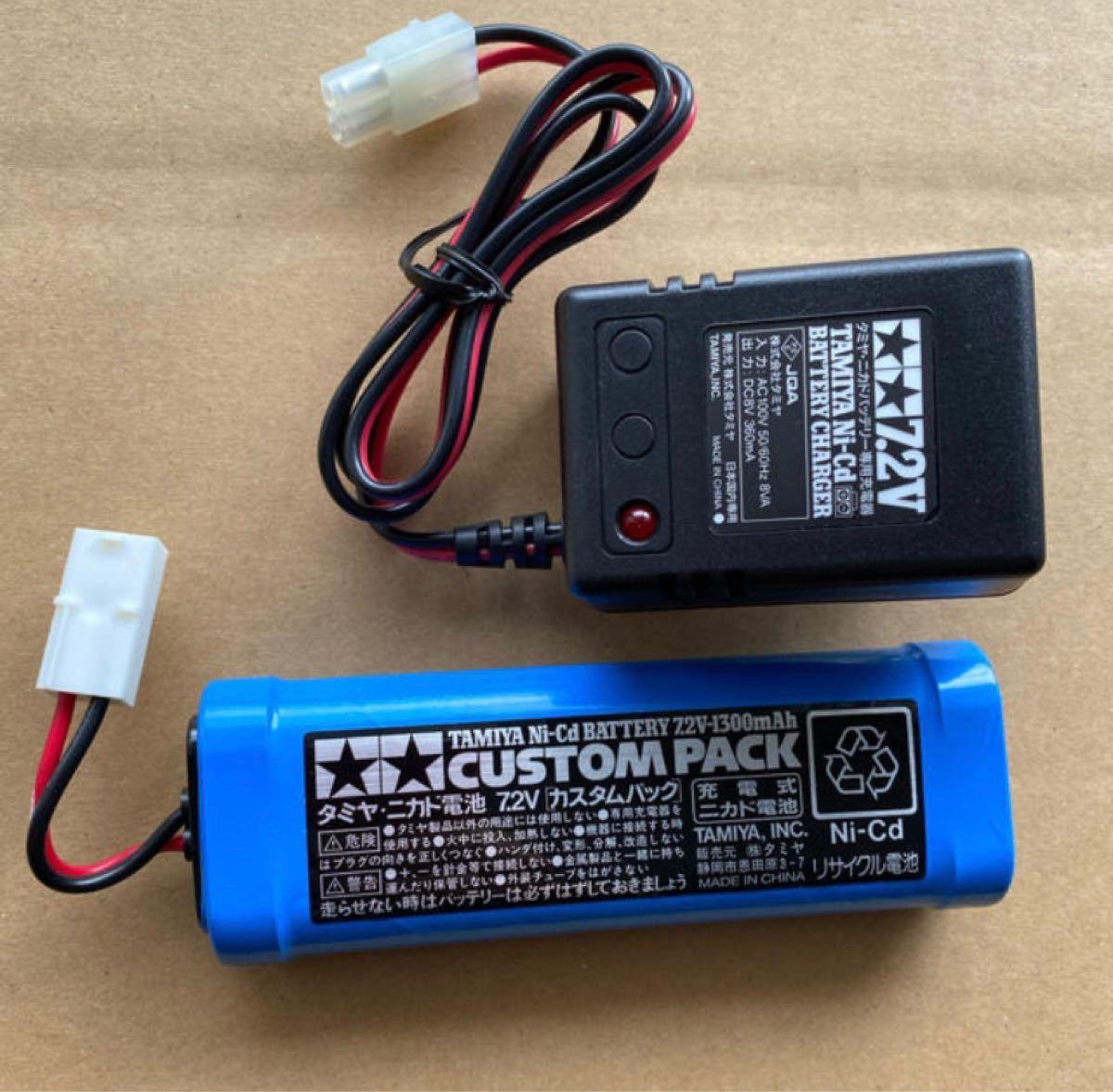 新品 タミヤ ニカドバッテリー 7.2V カスタムパック LED付充電器セット