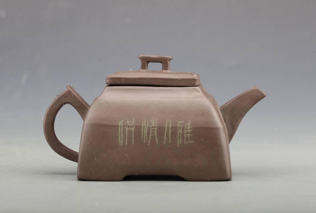 中国古玩 唐物 在銘 漢詩彫 朱泥 紫泥 茶壷 急須 煎茶道具_画像5