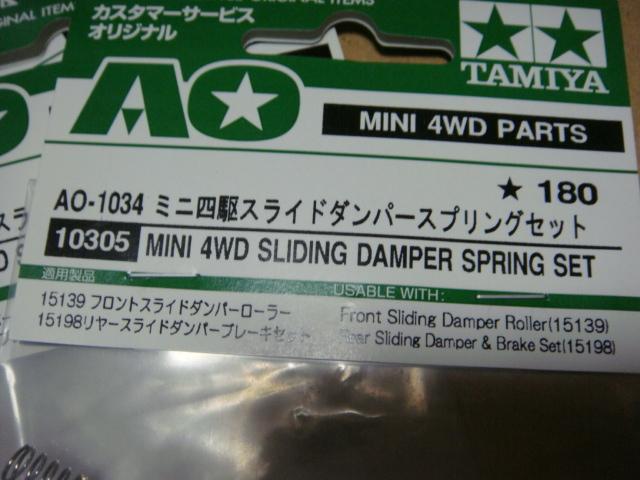 6袋セット タミヤ TAMIYA ミニ四駆AOパーツ スライドダンパースプリングセット 10305 AO-1034