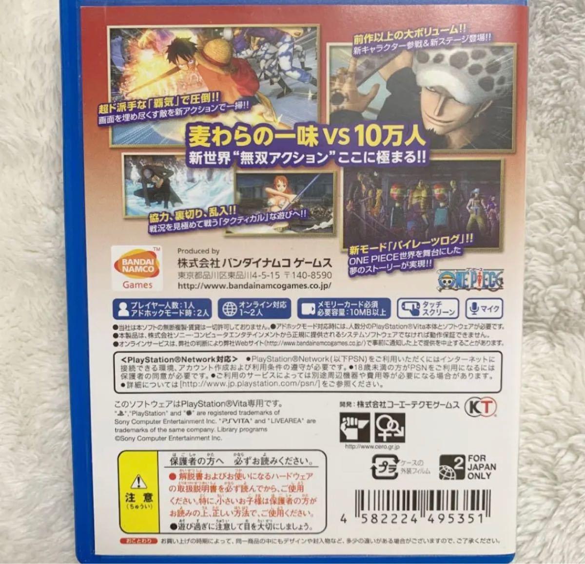 ワンピース海賊無双2 PS Vita