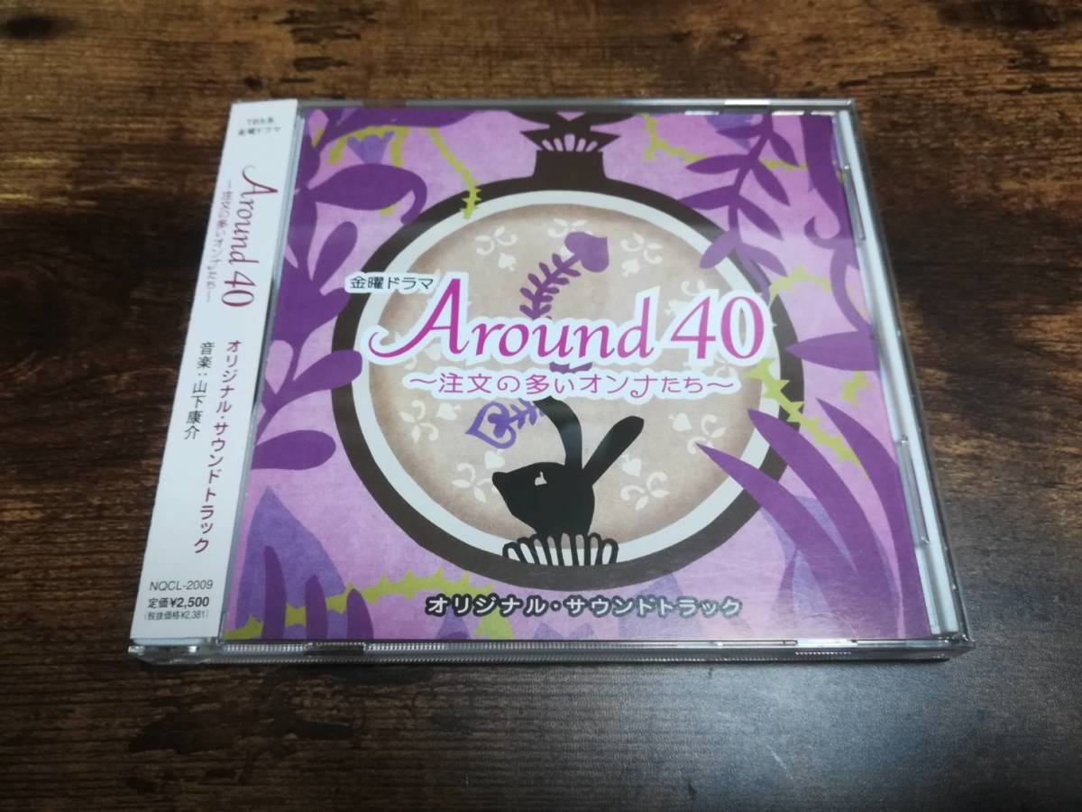 ドラマサントラCD「Around40~注文の多いオンナたち~」天海祐希 藤木直人●_画像1