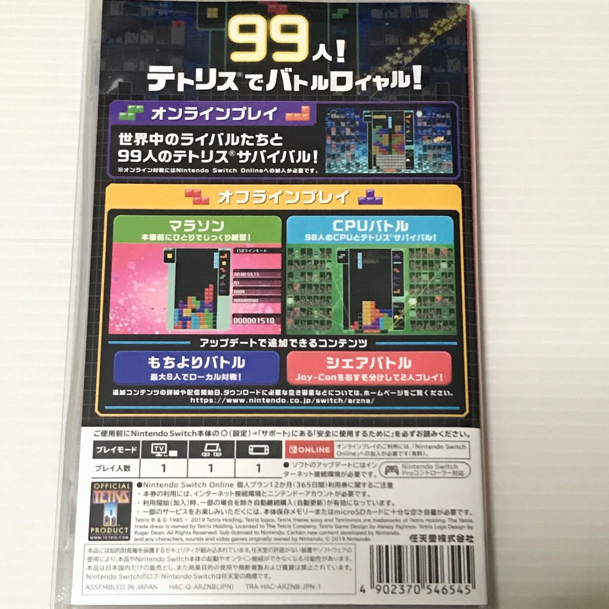 Switch ソフト テトリス 99 パッケージ版 ★オンライン利用券なし★