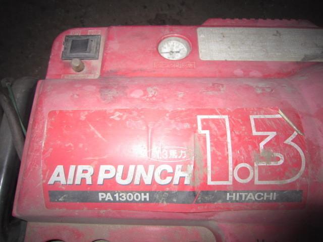 A代【石3102145】エアーコンプレッサー 日立 PA-1300H 100V 9リットルタンク 吐出95リットル/分 0.88Mpa圧力_画像2