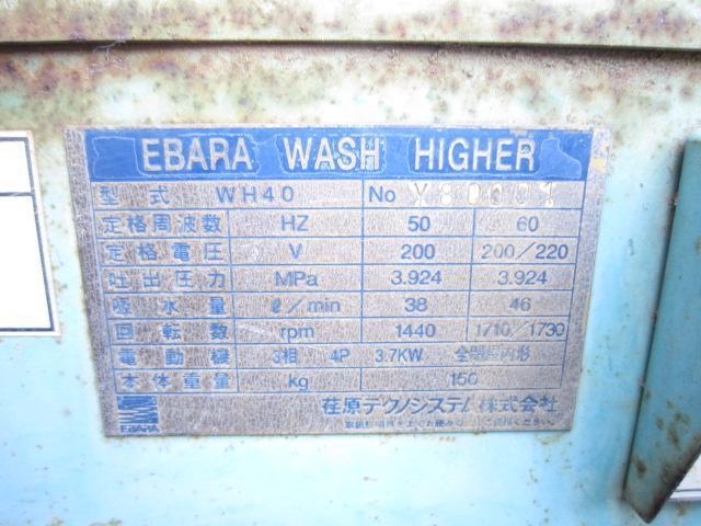 A代【石2910271 CHP3713有】高圧洗浄機 エバラ ガン新品付属 WH40 200V 3.7Kw テスト無し_画像4