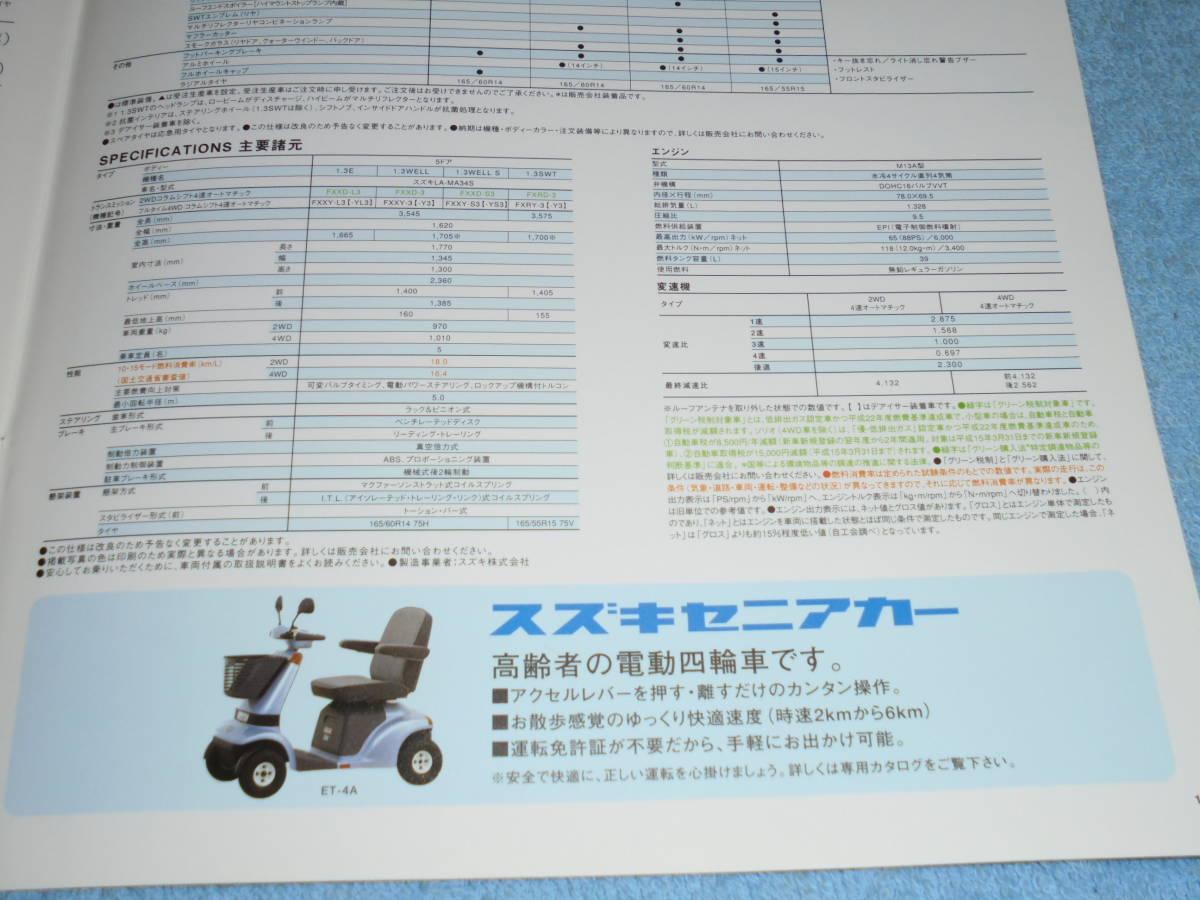 ★2002年▲MA34S スズキ ワゴンR ソリオ 1.3 専用カタログ▲SUZUKI WAGON R SOLIO 1.3E/1.3WELL S ウェル S/1.3SWT▲M13A 直4 1300 88PS_画像8