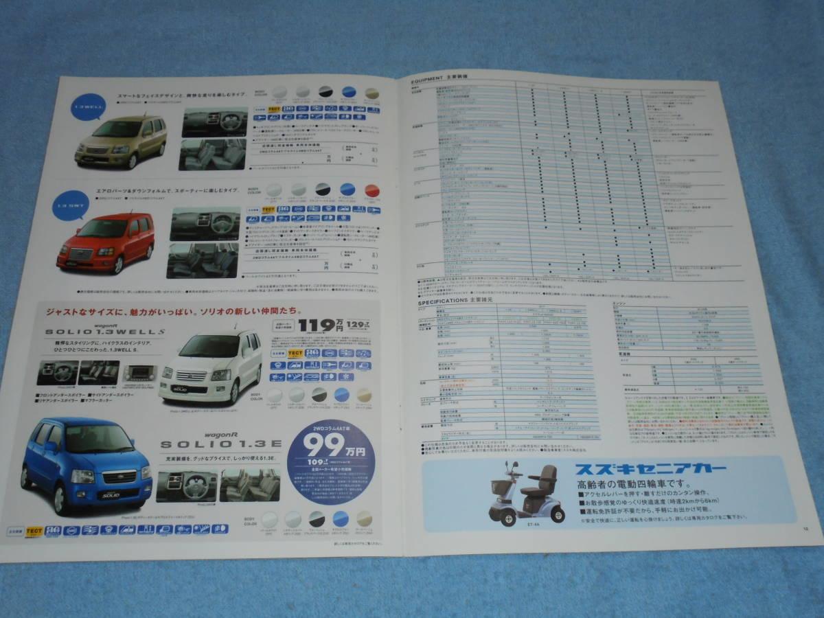 ★2002年▲MA34S スズキ ワゴンR ソリオ 1.3 専用カタログ▲SUZUKI WAGON R SOLIO 1.3E/1.3WELL S ウェル S/1.3SWT▲M13A 直4 1300 88PS_画像7